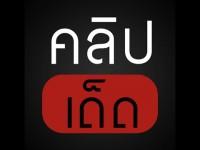bangkokclipdid