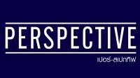 perspective_per